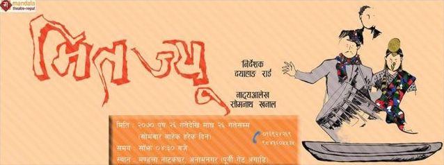 """Mitjyu"" in Mandala Theatre"