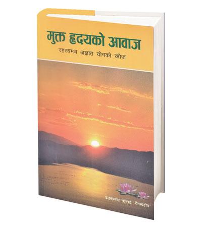 Mukta Hridayako Aawaz :By Uddhavprasad Bhattarai